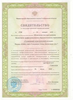 аккредитация 2016