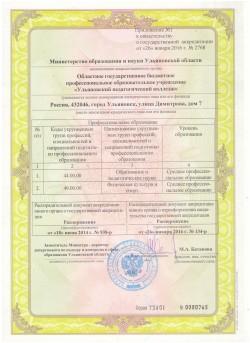 аккредитация 2016 приложение