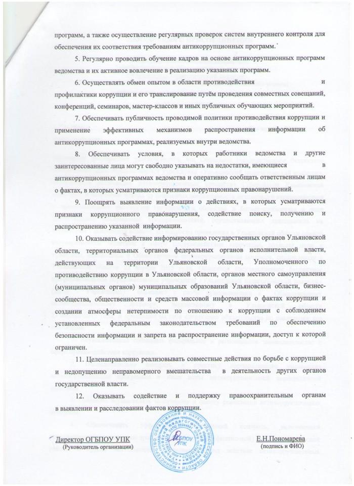 декларация 2 стр.