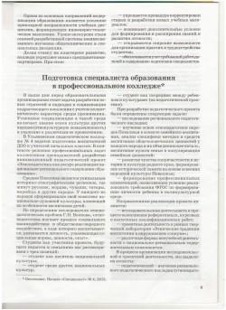 специалист _ 5 2015 год (статья)
